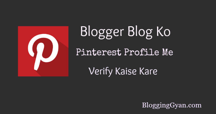 Blogger Blog Ko Pinterest Profile Me Verify Kaise Kare