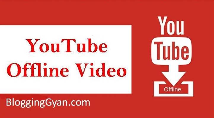 YouTube Offline Video: Bina Internet Ke YouTube App Se Video Kaise Dekhe?