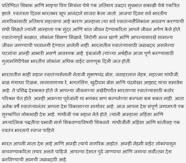 15th-August-Speech-In-Marathi-2017-Independence-Day-Marathi-Speech