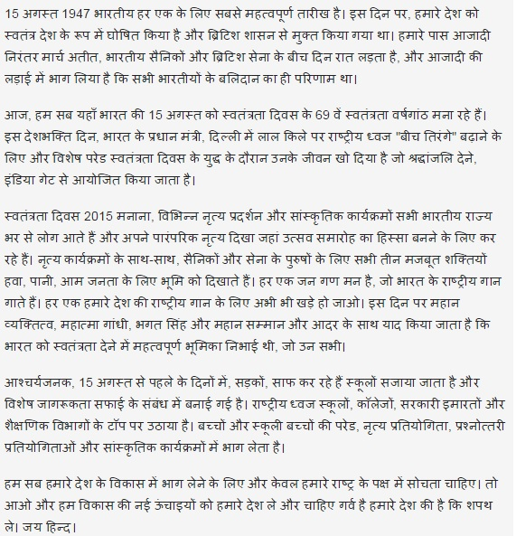 essay writing on in hindi personal essay university opening sentence for an argumentative essay